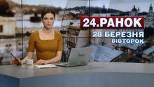 Выпуск новостей за 11:00: Безвизовый режим для Грузии. Продажа