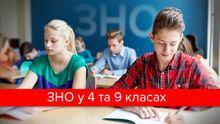 ЗНО в середній та початковій школі: коли впровадять і як це виглядатиме