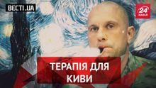 Вєсті.UA. Мистецтвознавець Кива. Живчик української політики