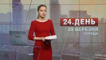 Випуск новин за 14:00: Урядовий скандал. Інвестори для державних шахт