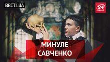 Вести.UA. Театральное прошлое Савченко. Опозоренный Янукович