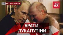 Вєсті Кремля. Брати Лукапутіни. Мілонов побачив сексуально незадоволених підлітків