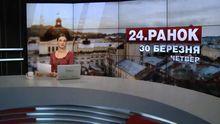 Выпуск новостей за 10:00: Сутки в зоне АТО. Booking.com запретили в Турции