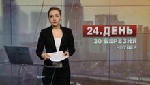 Випуск новин за 17:00: Комісія в