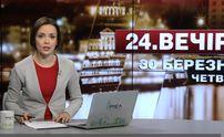 Випуск новин за 22:00: Новий транш МВФ. Катування наркозалежних