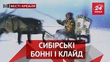 Вести Кремля. Ограбление банка по-русски. Истерика Медведева