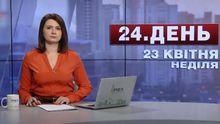 Выпуск новостей за 15:00: На Донбассе погиб представитель ОБСЕ. Дело Мартыненко
