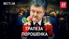 Вєсті.UA. Український раціон.