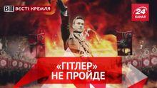 Вести Кремля. Штурм Рейхстага. Метафоры Кадырова