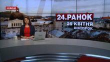 Випуск новин за 10:00: Луганськ без світла. Перевірка НАЗК
