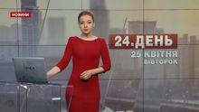 Випуск новин за 13:00: Допит Ляшка. Скандал у ПАРЄ