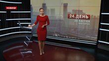 Випуск новин за 17:00: Безпека на Євробаченні. Втрата врожаю через холоднечу