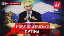 Вести Кремля. Путин – черт. Женщина Жириновского