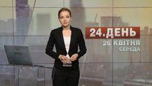 Выпуск новостей за 17:00: Дело Насирова. Привилегии для энергосберегающих потребителей