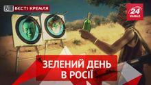 Вєсті Кремля. Колір російської опозиції. Специфічний гумор Путіна