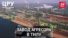 Почему украинское стратегическое предприятие работает на страну-агрессора