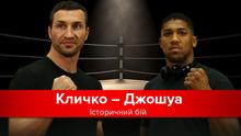 Бій Кличко – Джошуа: текстовий онлайн