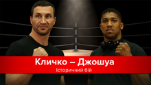 Бой Кличко – Джошуа: текстовый онлайн