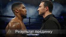 Кличко – Джошуа: результат бою