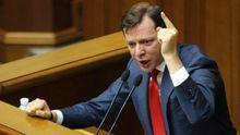Ляшко прокомментировал информацию о конфискованных деньгах банды Януковича