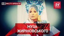 Вести Кремля. Сливки. Пассия Жириновского. Зеленый день в России
