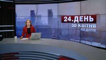 Выпуск новостей за 17:00: Евровидение на старте. Давление СБУ