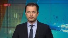 Випуск новин за 18:00: Екологічна катастрофа на Житомирщині. Українці у кримському СІЗО
