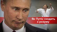 Как Путин с ума сходит. Хроника одного безумия