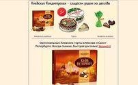 """Солодощами """"Рошен"""" активно торгують у Москві та Санкт-Петербурзі"""