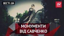 Вести.UA. Новая профессия Надежды. Вечеринка в СИЗО