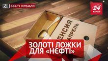 Вести Кремля. Золотые приборы