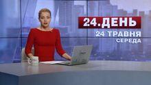Выпуск новостей за 16:00: Массовые задержания экс-чиновников. Подозрение Грановскому