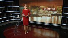 Выпуск новостей за 18:00: Рекордный размер залога. Обстрел Авдеевки из