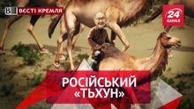 Вєсті Кремля. Шоу Усманова.