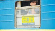 Україна хоче призупинити пасажирське залізничне сполучення з Росією, – росЗМІ