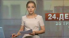 Випуск новин за 16:00: Поранені українські військові. Захоплення кабінету Держгеонадр