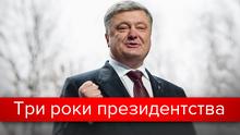 Главные достижения и неудачи Порошенко на посту президента: инфографика