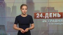 Випуск новин за 14:00: Екстрадиція голови правління