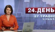 Випуск новин за 13:00: Розслідування прокуратури. Переслідування антиукраїнських груп