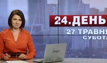 Выпуск новостей за 13:00: Расследование прокуратуры. Преследование антиукраинских групп