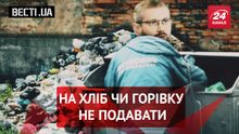 Вєсті UA. Жир. Вілкул на межі бідності. Хворі смаки депутатів