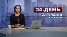 Випуск новин за 17:00: Ситуація в зоні АТО. Перший Всеукраїнський жіночий мотопробіг.