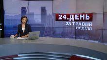 Випуск новин за 17:00: Обстріли Красногорівки. Статус для волонтера