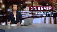 Підсумковий випуск новин за 19:00: Смерть у київському метро. Оперативний центр Трампа