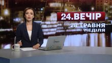 Итоговый выпуск новостей за 19:00: Смерть в киевском метро. Оперативный центр Трампа