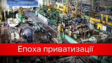 Эпоха приватизации в Украине: не воровать невозможно оставить