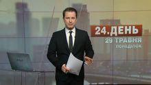 Випуск новин за 17:00: Ситуація з врожаєм. Програма