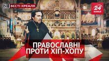 Вести Кремля. Православное шествие против хип-хопа. Юный Гамлет в России