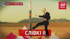 """Вести Кремля. """"Сливки"""" II. Магический пендаль Путина. Розенбаум стал генералом"""