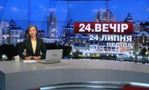 Підсумковий випуск новин 24 липня станом на 21:00